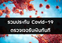 รวมประกัน Covid-19 แบบตรวจเจอรับเงินทันที