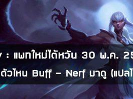 Rov : แพทใหม่ไต้หวัน 30 พ.ค. 2563 ฮีโร่ตัวไหน Buff - Nerf มาดู (แปลไทย)