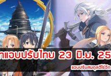 แพทแอบปรับไทย 23 มิ.ย. 2563