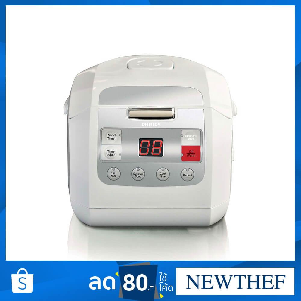 Philips หม้อหุงข้าวดิจิตอล ความจุ 1 ลิตร รุ่น HD3030