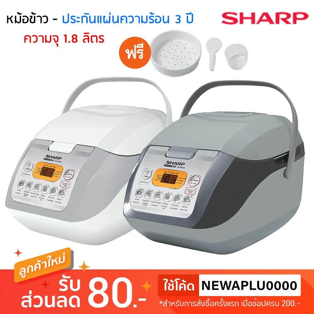 SHARP หม้อหุงข้าว คอมพิวเตอร์ไรซ์ 1.8 ลิตร
