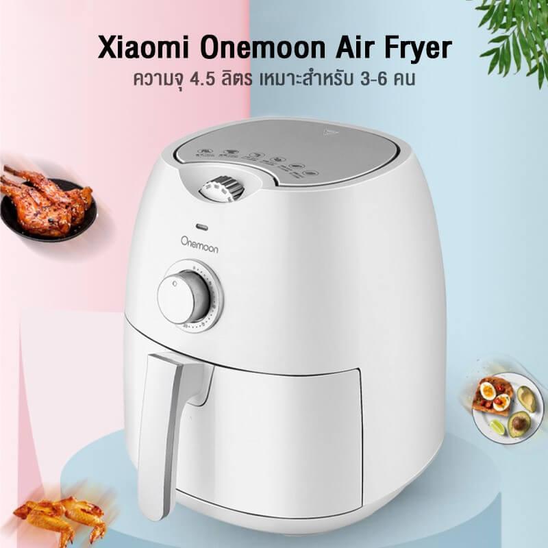 Xiaomi Onemoon Air Fryer หม้อทอดไฟฟ้าเพื่อสุขภาพ หม้อทอดไร้น้ำมัน