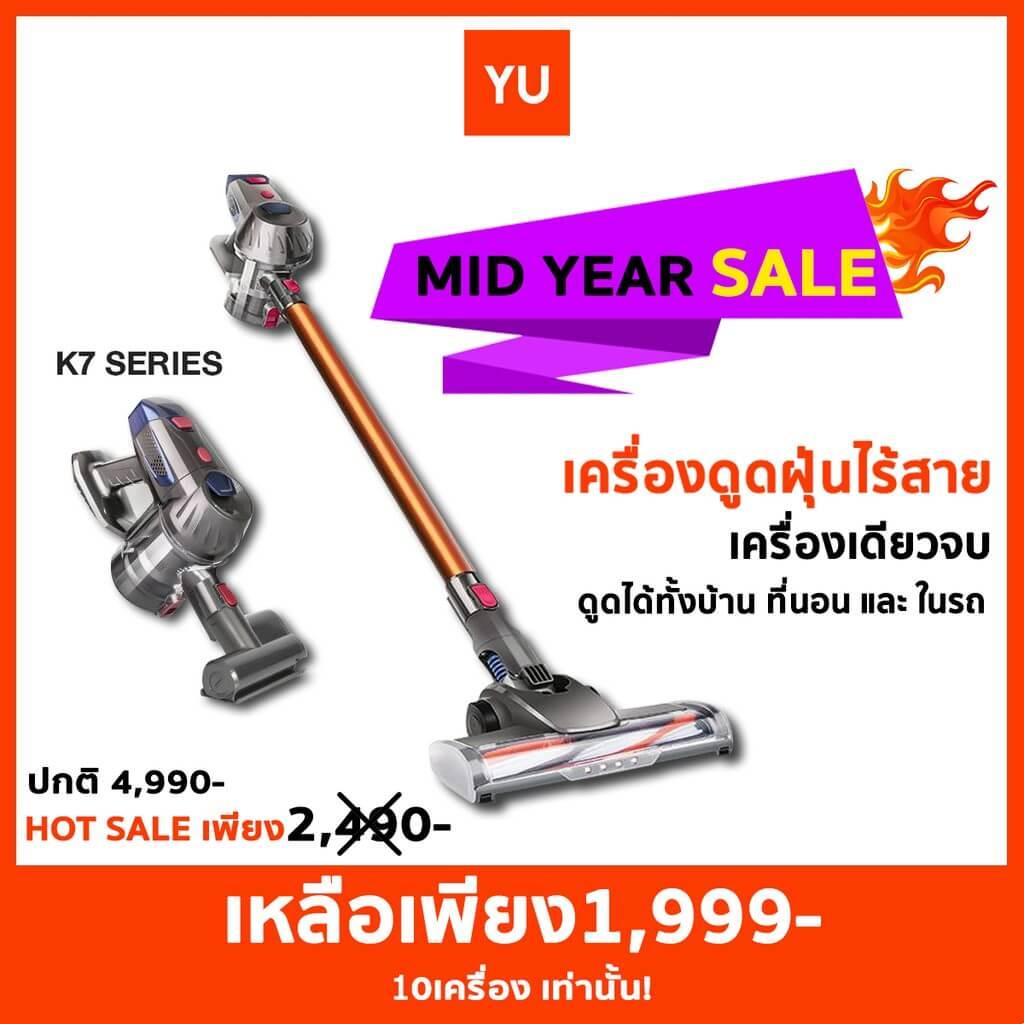 YU 9.9 sale เครื่องดูดฝุ่น ไร้สาย เครื่องดูดฝุ่น