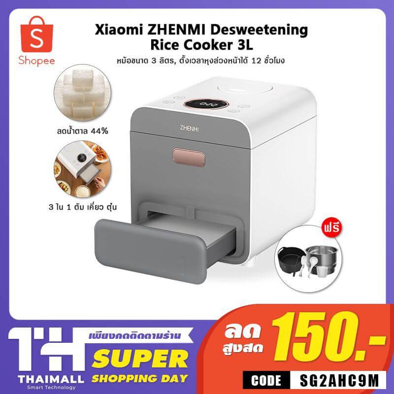 ZHENMI Desweetening Rice Cooker 3L หม้อหุงข้าวลดน้ำตาล