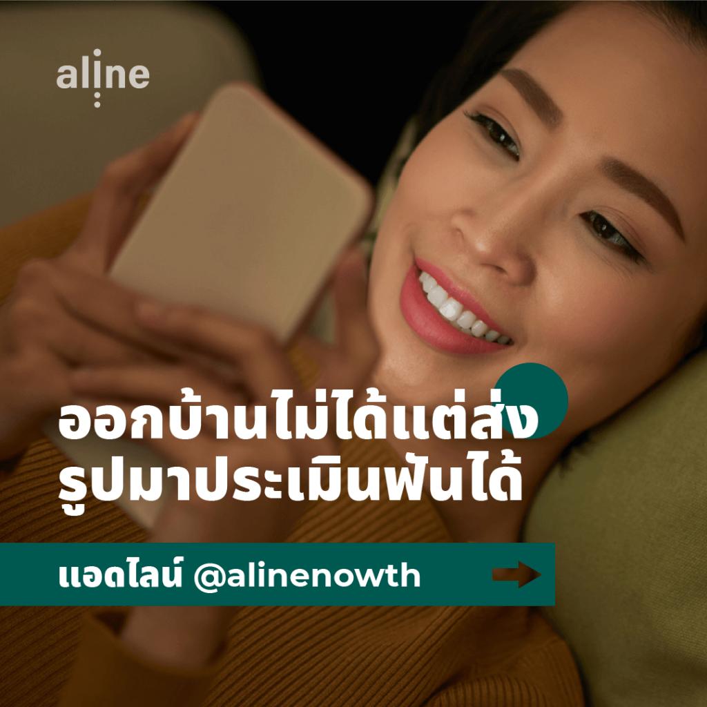 Aline เป็นอุปกรณ์จัดฟันแบบใส