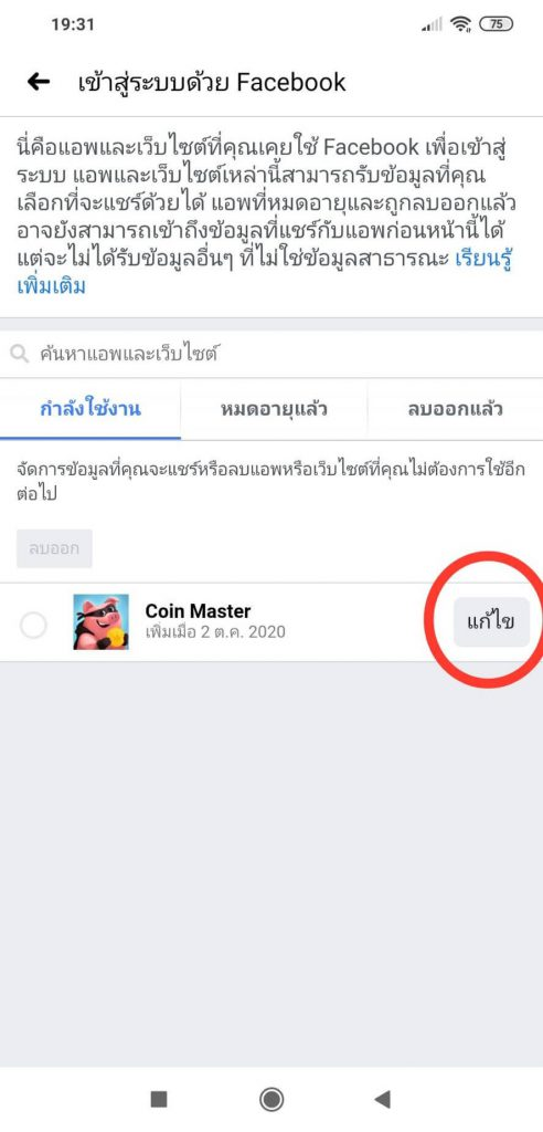 Coin Master วิธีปิดรายชื่อเพื่อนในเฟส facebook (เกมหมู)