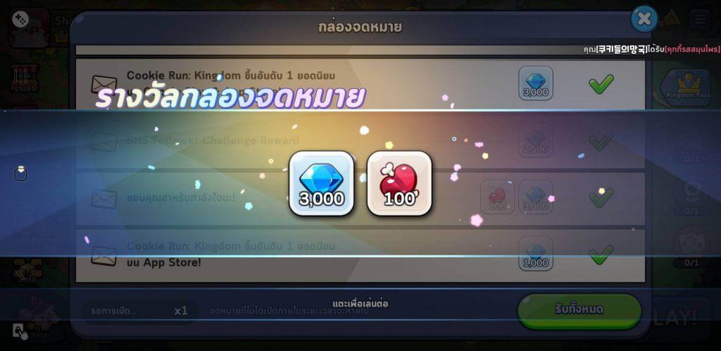 แจก 3500 เพชร Cookie Run Kingdom