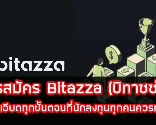 การสมัคร Bitazza (บิทาซซ่า)