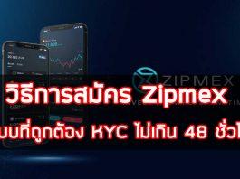 วิธีการสมัคร Zipmex