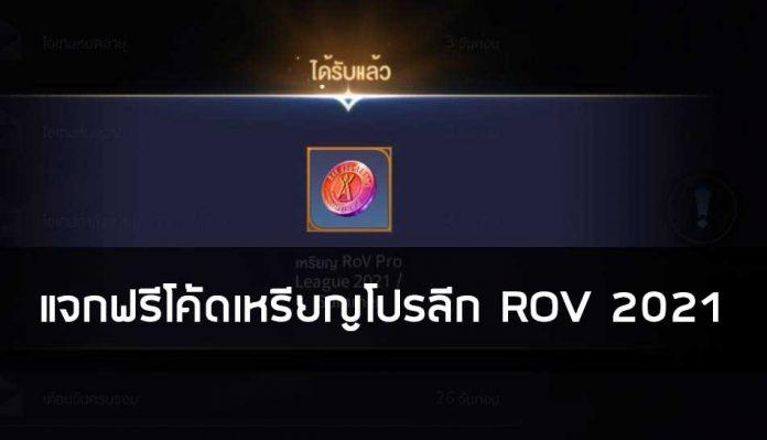 แจกฟรีโค้ดเหรียญโปรลีก ROV 2021