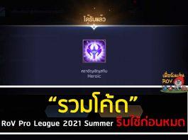 รวมโค้ด RoV Pro League 2021 Summer