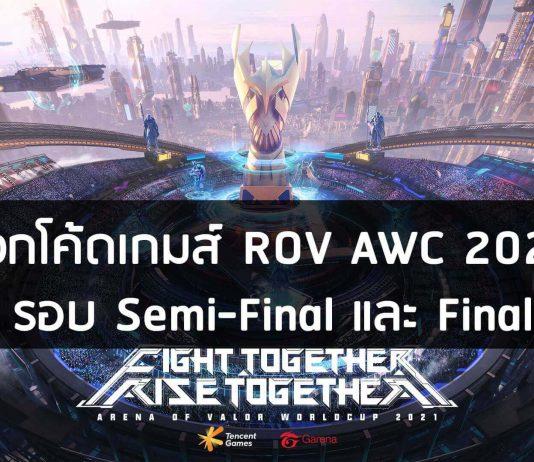 แจกโค้ดเกมส์ ROV AWC 2021 รอบ Semi-Final และ Final